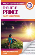 Маленький принц Артикул: 109095 АСТ Сент-Экзюпери А. де