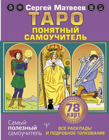 Таро. Все расклады и подробное толкование 78 карт. Понятный самоучитель Артикул: 109130 АСТ Матвеев С.А.