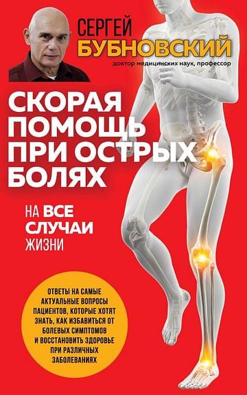 Скорая помощь при острых болях. На все случаи жизни Артикул: 109272 Эксмо Бубновский С.М.