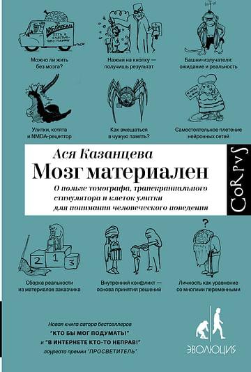Мозг материален Артикул: 63843 АСТ Казанцева А.А.