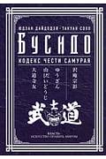 Бусидо. Кодекс чести самурая Артикул: 101440 АСТ .