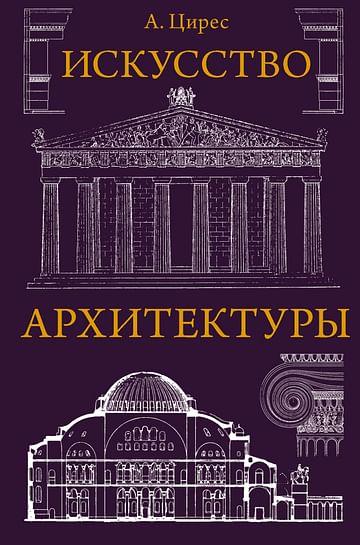 Искусство архитектуры Артикул: 109103 АСТ Цирес А.Г.