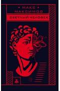 Светлый человек Артикул: 81292 Эксмо Максимов М.