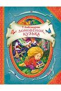 Домовенок Кузька (В гостях у сказки) Артикул: 57064 Росмэн Александрова