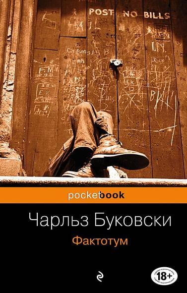 Фактотум Артикул: 40176 Эксмо Буковски Ч.