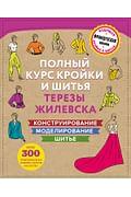 Полный курс кройки и шитья Терезы Жилевска. Комплект из трех книг Артикул: 102731 Эксмо Жилевска Т.