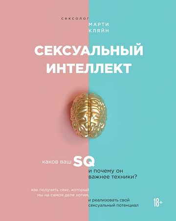 Сексуальный интеллект. Каков ваш SQ и почему он важнее техники? Артикул: 80264 Эксмо Кляйн Марти