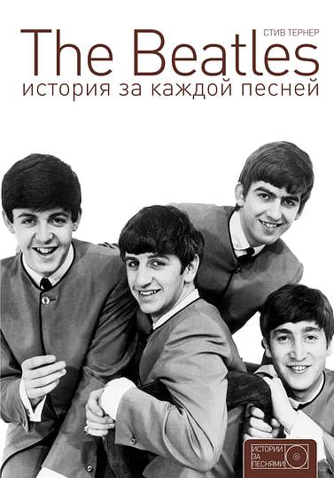 The Beatles. История за каждой песней Артикул: 6746 АСТ Тернер С.