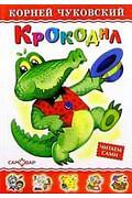 Крокодил Артикул: 10991 Самовар Чуковский