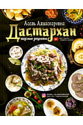 Дастархан - вкусные рецепты Артикул: 79352 АСТ Есенаманова А.А.
