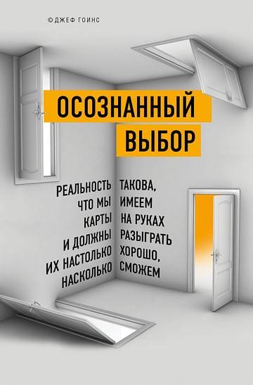 Осознанный выбор. Как найти свое предназначение Артикул: 84081 Эксмо Гоинс Д.