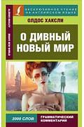О дивный новый мир Артикул: 101175 АСТ Хаксли О.