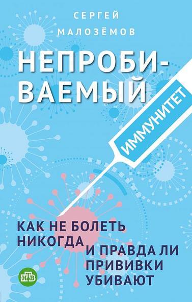 Непробиваемый иммунитет. Как не болеть никогда, и правда ли прививки убивают Артикул: 109547 Эксмо Малоземов С.А.