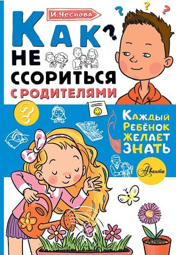 Как не ссориться с родителями Артикул: 43134 АСТ Чеснова И.Е.