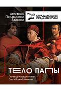 Тело Папы Артикул: 109352 АСТ Бальяни А.
