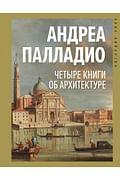 Четыре книги об архитектуре Артикул: 109373 АСТ Палладио А.