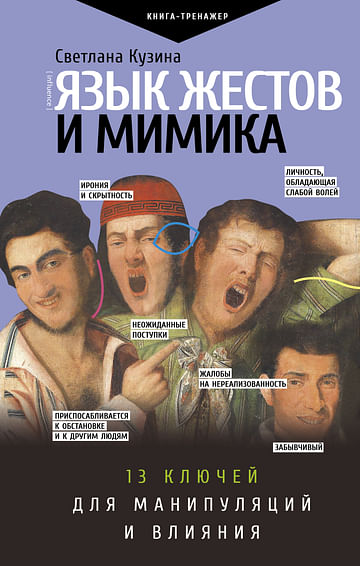 Язык жестов и мимика: 13 ключей для манипуляций и влияния Артикул: 109380 АСТ Кузина С.В.