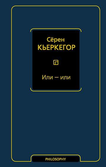 Или - или Артикул: 109398 АСТ Кьеркегор Серен