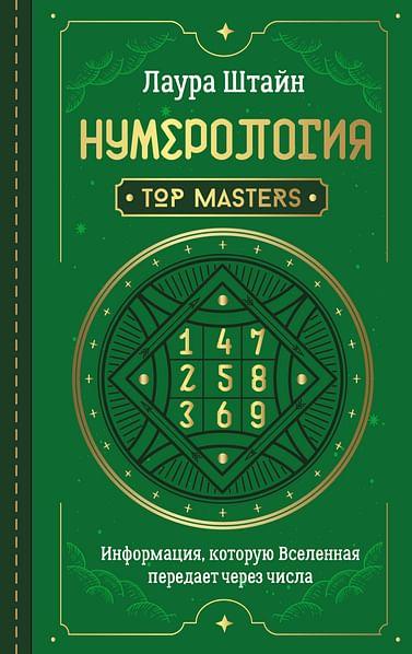 Нумерология. Top Masters. Информация, которую Вселенная передает через числа Артикул: 109405 АСТ Штайн Лаура