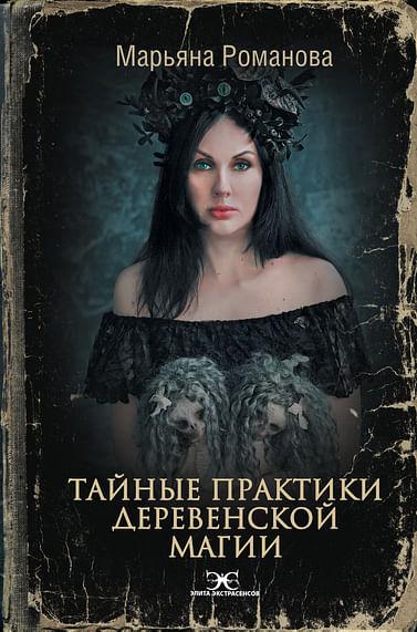 Тайные практики деревенской магии Артикул: 109414 АСТ Романова Марьяна