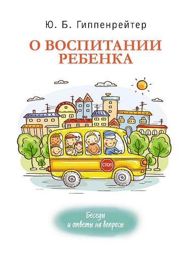 О воспитании ребенка: беседы и ответы на вопросы Артикул: 85264 АСТ Гиппенрейтер Ю.Б.