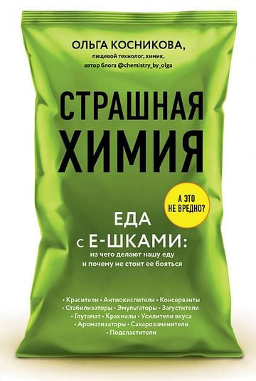 Страшная химия: Еда с Е-шками. Из чего делают нашу еду и почему не стоит ее бояться Артикул: 109559 Эксмо Косникова О.И.