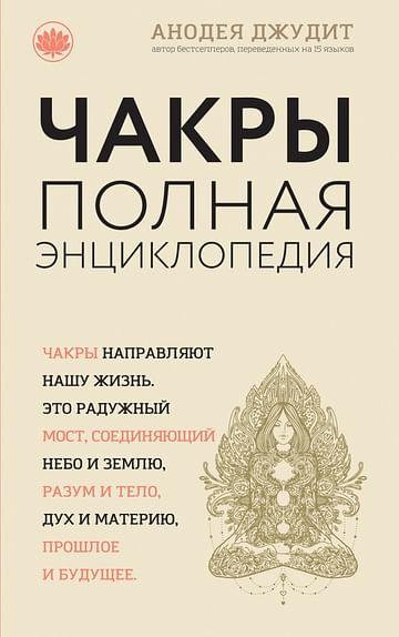 Чакры: популярная энциклопедия для начинающих (новое оформление) Артикул: 76163 Эксмо Анодея Джудит