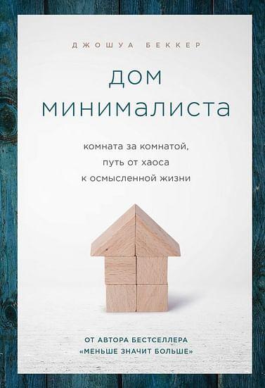 Дом минималиста. Комната за комнатой, путь от хаоса к осмысленной жизни Артикул: 89161 Эксмо Беккер Джошуа