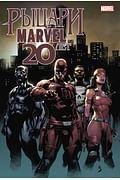 Рыцари Marvel. 20 лет Артикул: 109591 Эксмо Кейтс Д., Розенберг