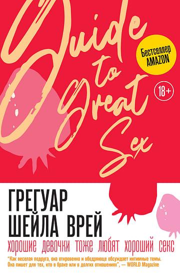 Хорошие девочки тоже любят хороший секс Артикул: 109619 АСТ Грегуар Ш.