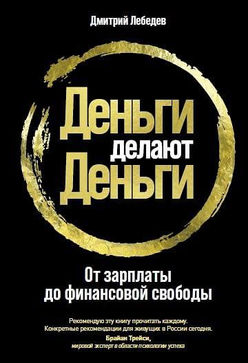 Деньги делают деньги: От зарплаты до финансовой свободы Артикул: 85457 Альпина Паблишер ООО Лебедев Д.