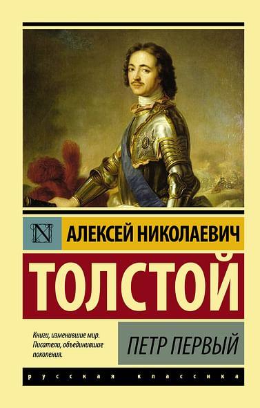 Петр Первый Артикул: 39259 АСТ Толстой А.Н.