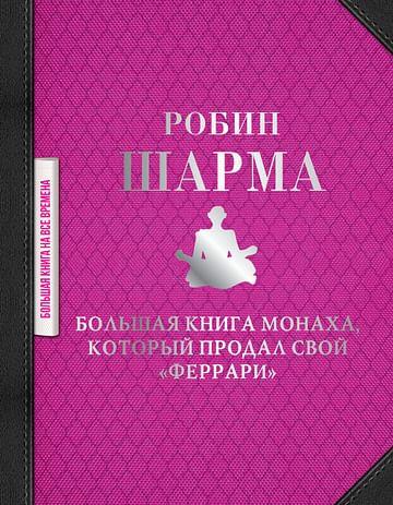 """Большая книга монаха, который продал свой """"феррари"""" Артикул: 109626 АСТ Шарма Р."""