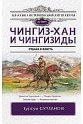 Чингиз-хан и Чингизиды. Судьба и власть Артикул: 109645 АСТ Султанов Т.И.