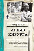 Архив хирурга Артикул: 109646 АСТ Углов Ф.Г.
