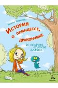 История о принцессе и дракончике Артикул: 60366 ИДМ Маркелова Н.