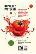 """Парадокс растений. Скрытые опасности """"здоровой"""" пищи: как продукты питания убивают нас, лишая здоров Артикул: 83633 Эксмо Стивен Гандри"""