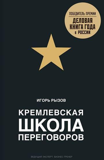 Кремлевская школа переговоров Артикул: 12416 Эксмо Рызов И.
