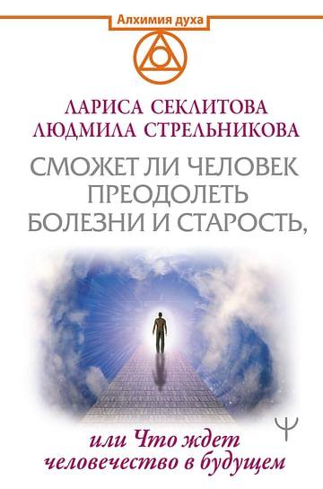 Сможет ли человек преодолеть болезни и старость, или Что ждет человечество в будущем Артикул: 85648 АСТ Стрельникова Людмила