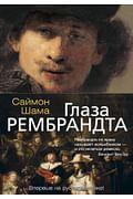Глаза Рембрандта Артикул: 39386 Азбука-Аттикус Шама С.