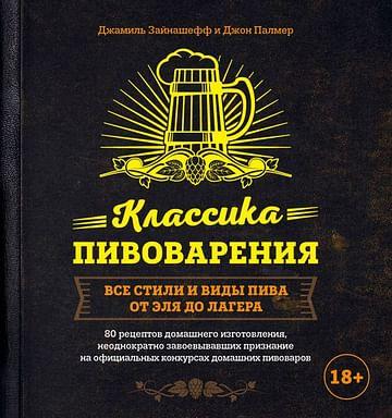 Классика пивоварения. Все стили и виды пива от эля до лагера Артикул: 39696 Эксмо Зайнашефф Д., Палмер