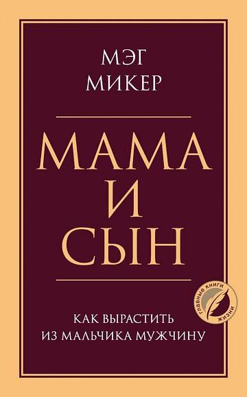 Мама и сын. Как вырастить из мальчика мужчину Артикул: 101228 Эксмо Микер М.