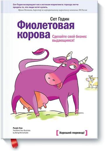 Фиолетовая корова Артикул: 39778 МАНН, ИВАНОВ И ФЕРБЕР ООО Годин С.