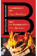 451' по Фаренгейту. Fahrenheit 451 (красная) Артикул: 109753 Эксмо Брэдбери Р.