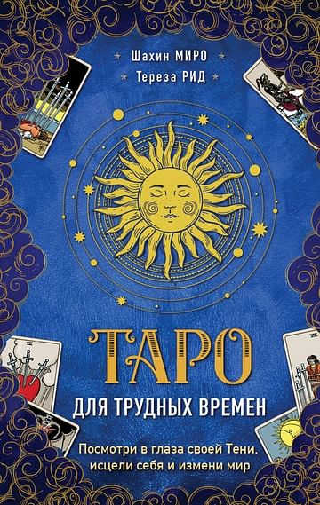 Таро для трудных времен. Посмотри в глаза своей Тени, исцели себя и измени мир Артикул: 109806 Эксмо Миро Ш., Рид Т.