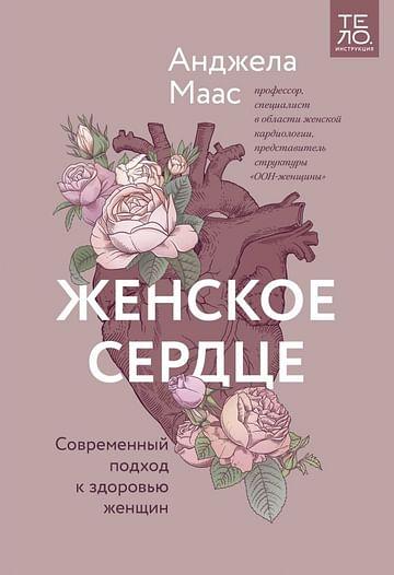 Женское сердце. Современный подход к здоровью женщин Артикул: 109807 Эксмо Анджела Маас