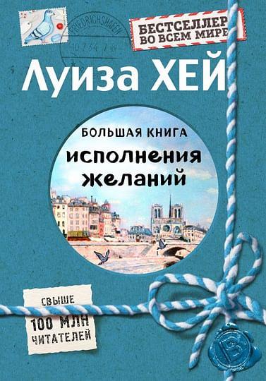 Большая книга исполнения желаний (Подарочное издание) Артикул: 51747 Эксмо Луиза Хей