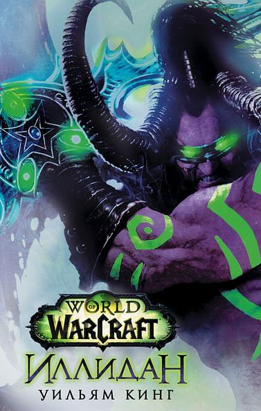 World of Warcraft. Иллидан Артикул: 6135 АСТ Кинг Уильям