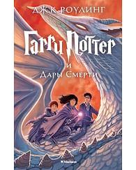 Гарри Поттер -7 и Дары Смерти (пер.с англ.Спивак М.). Артикул: 8376 Махаон Роулинг Дж.К.