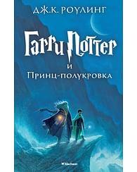 Гарри Поттер -6 и Принц-полукровка (пер.с англ.Спивак М.). Артикул: 8379 Махаон Роулинг Дж.К.